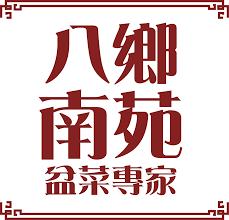 八鄉南苑 盆菜專家